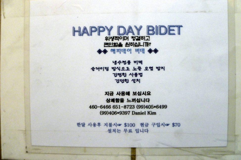 韓国製ウォシュレットの広告
