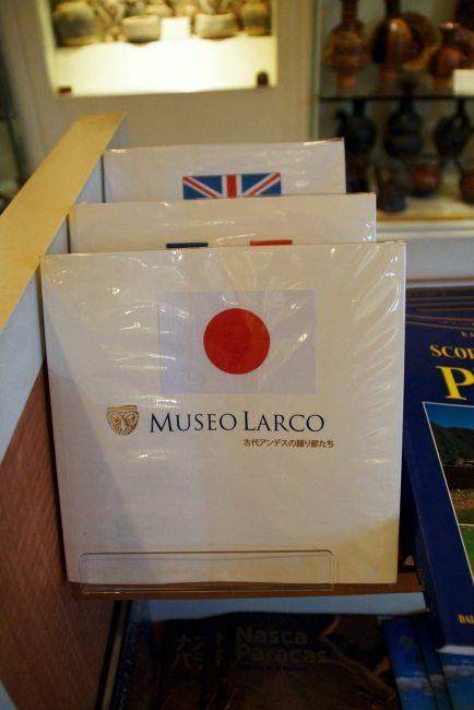 ラルコ博物館のガイドブック