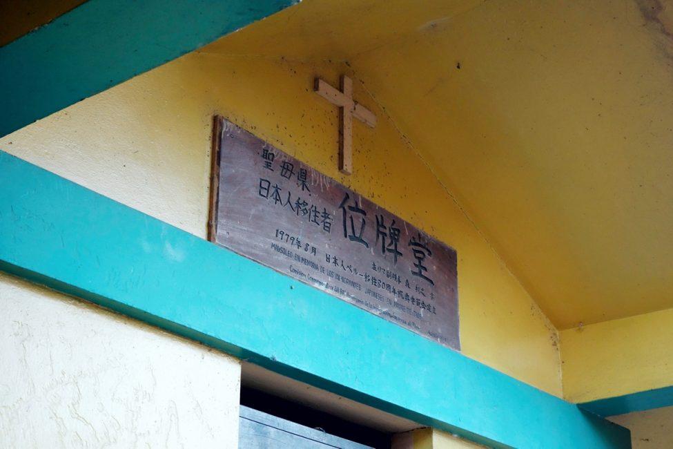 プエルトマルドナードの日本人墓地-位牌堂